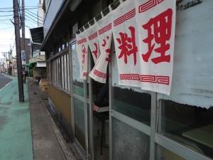 池田家食堂さん